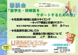 2012年度 女性医師の会ポスター-1