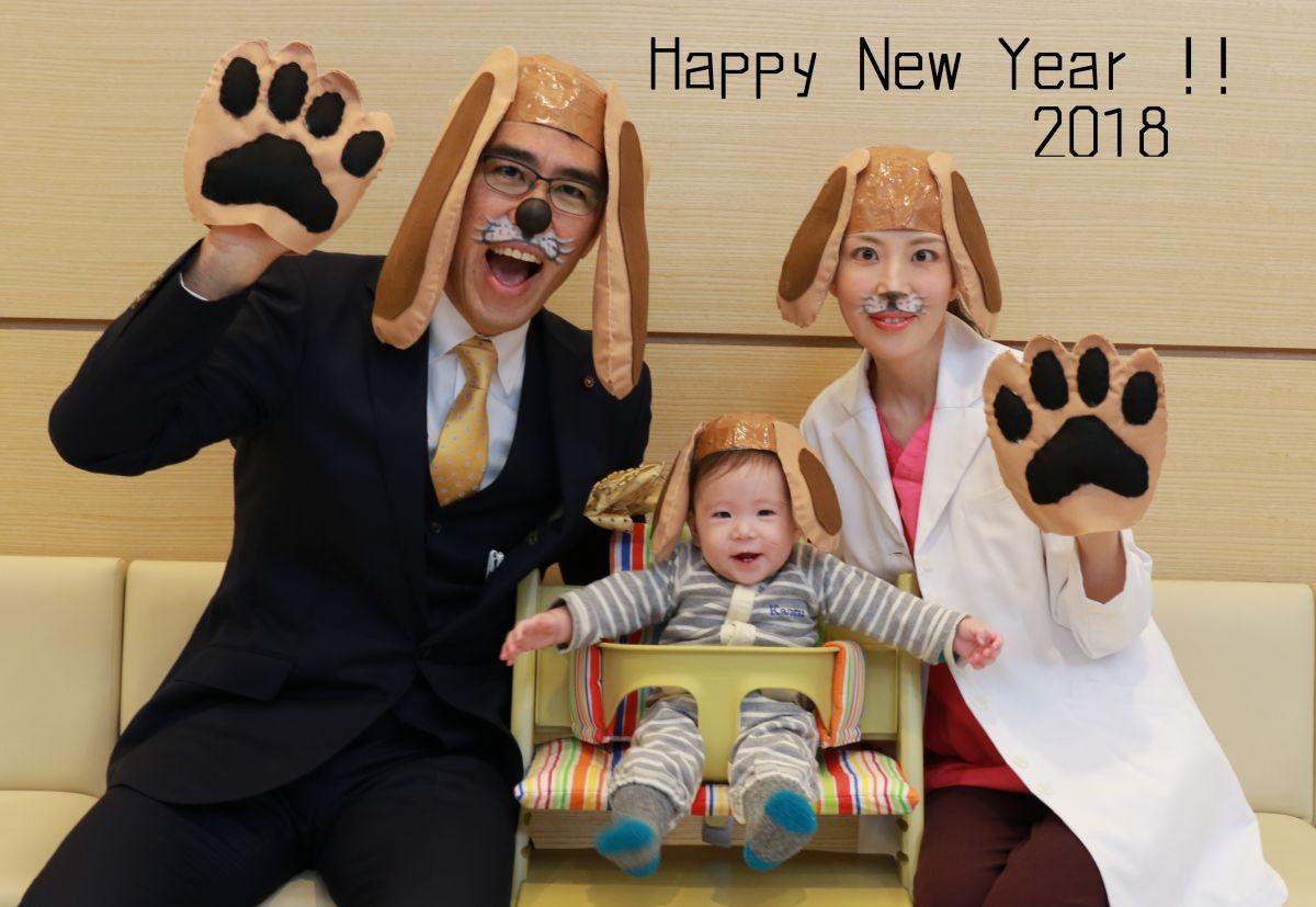 初めての家族三人での年賀状写真。戌年。