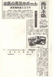 東京交通新聞掲載記事