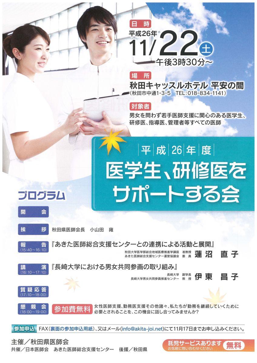 秋田県医師会主催の「医学生、研...