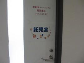 11託児室